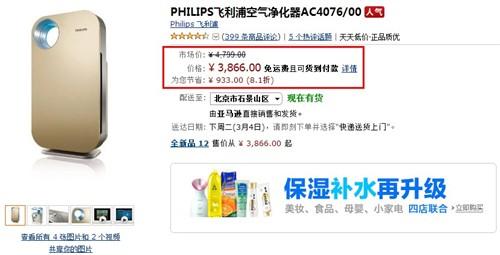 网店最畅销!飞利浦空气净化器3866元
