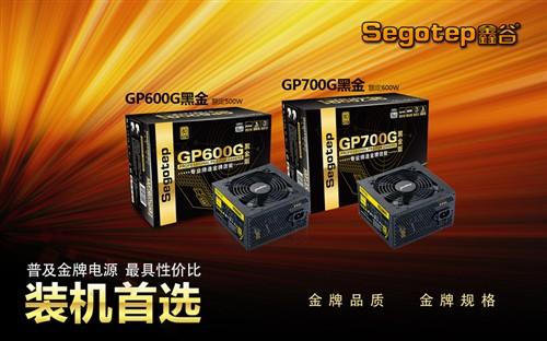 挖矿组双卡 鑫谷GP700G黑金报价499元