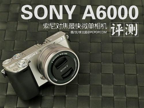 索尼对焦最快微单 SONY A6000深度评测