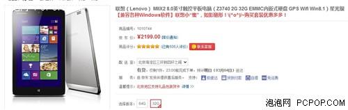 完美便携!联想MIIX 2京东仅售2499元