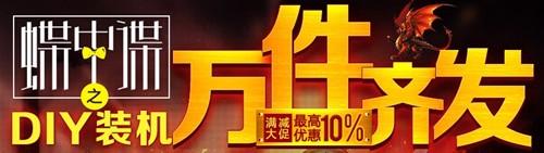 京东三月蝴蝶节!鑫谷电源减满促销中
