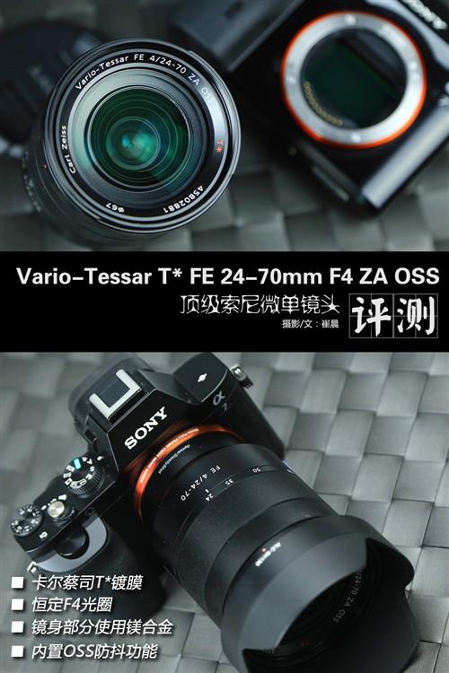 顶级索尼微单镜头 蔡司FE24-70/F4评测
