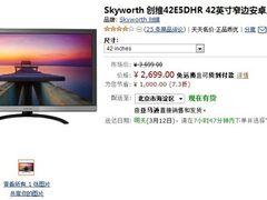 国产电视明星品牌 创维42英寸云电视
