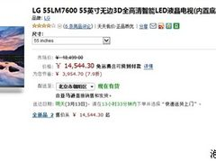 赠3D眼镜4幅 LG 55吋TV亚马逊14544元
