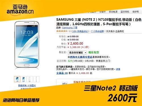 三星Note2移动版再次降价仅售2600元!