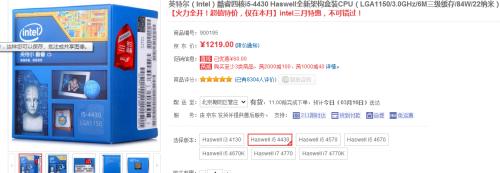 中端4盒酷睿i5-4430 Haswell售价1219