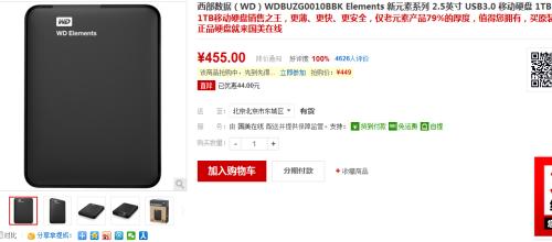 销售之王WDBUZG0010BBK 国美热卖455