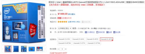 畅玩游戏!酷睿四核i5-4670报价1489元