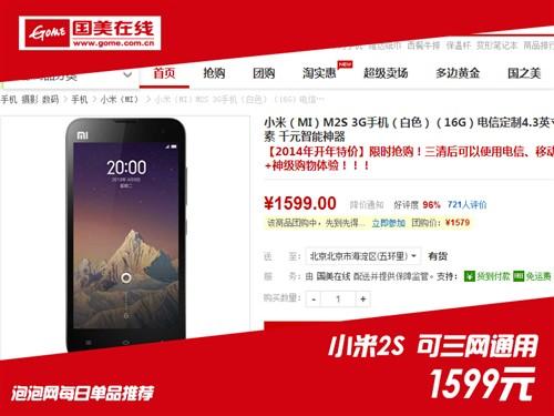 可三网通用 小米2S电信版现仅售1599元