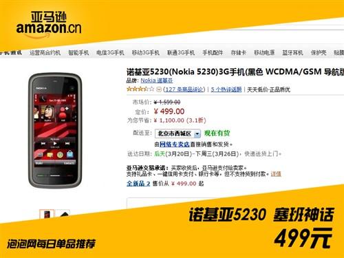 超值经典塞班手机 诺基亚5230仅售499