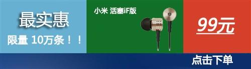 20日耳机导购 小米耳机iF限量版10万条