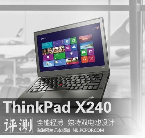 12英寸便携商务利器 ThinkPad X240评测