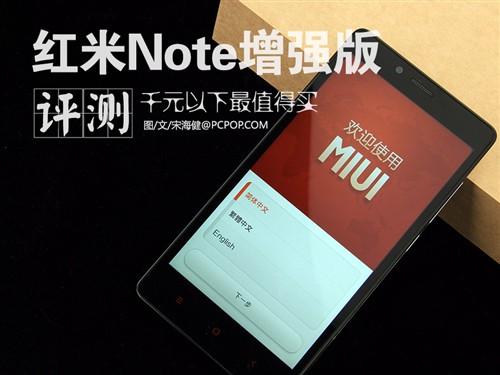 千元以下最值得买!红米Note抢先评测