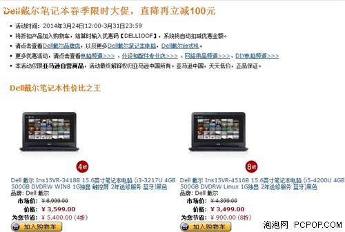 亚马逊春季促销 够戴尔电脑立减100元