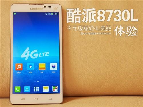 千元级移动4G竞品 酷派8730L试用体验