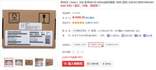 用户首选!英特尔530系列 180G售1069