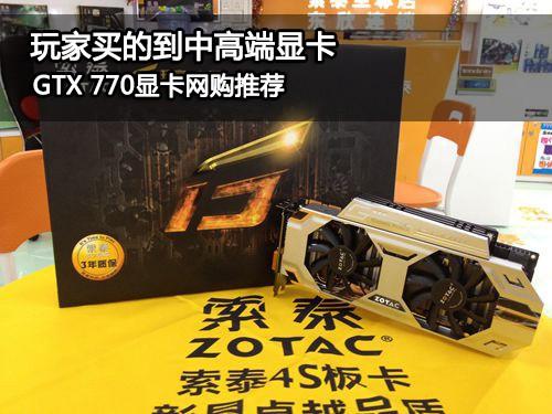 买的到中高端卡 GTX 770显卡网购推荐