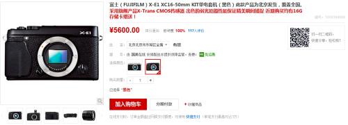高性能微单相机 富士X-E1套机性能优