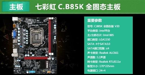 七彩虹GTX750TI剑灵主机!聚划算开团