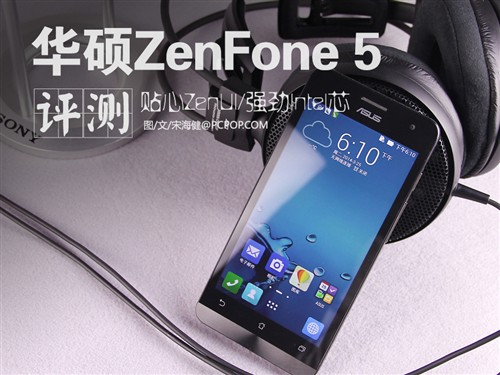 贴心ZenUI/Intel芯 华硕Zenfone 5评测