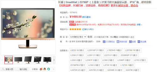 长城归来!Z2788P 27寸显示器售1499元