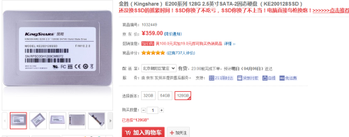价格实惠!金胜E200系列 128G售359元