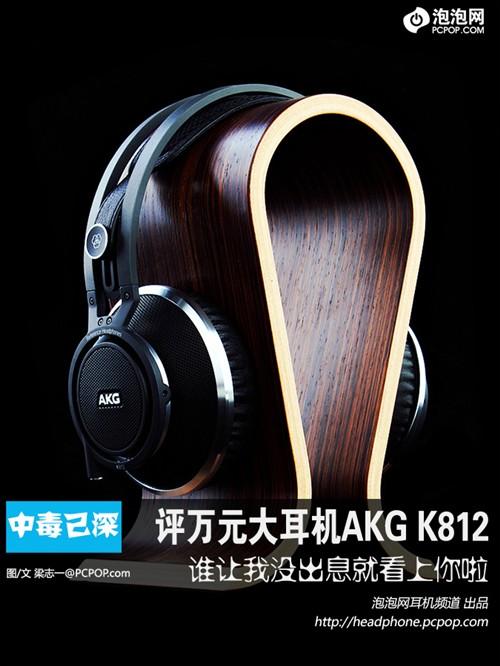 中毒已深求拯救 评万元大耳机AKG K812