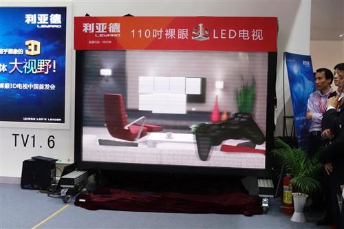 颠覆传统 利亚德110吋裸眼3D LED电视