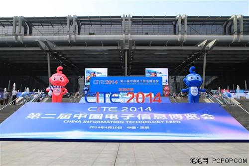 中国电子信息博览会4月10日深圳开幕