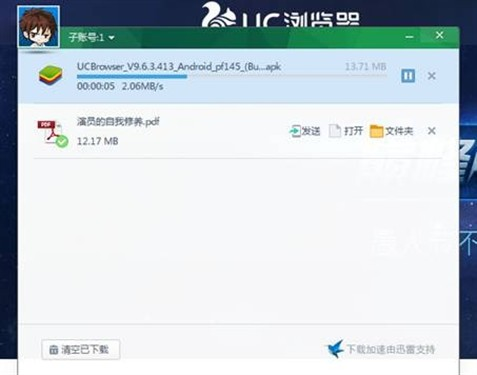 穿越屏幕超越快感 UC发布电脑版浏览器