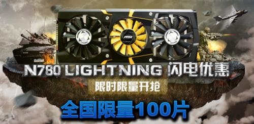 微星N780 Lightning显卡399元限量到货