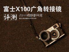 28mm广角转接镜 富士WCL-X100试用评测