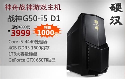 神舟GTX650Ti游戏主机 战神G50杀3999