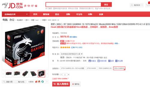 微星R7 260X GAMING 京东仅售价879元