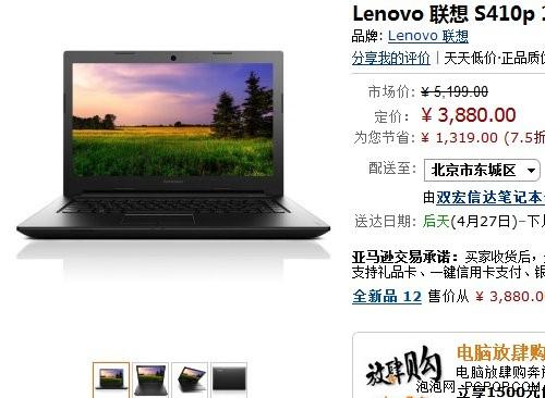轻薄时尚超极本 联想S410P仅售3880元
