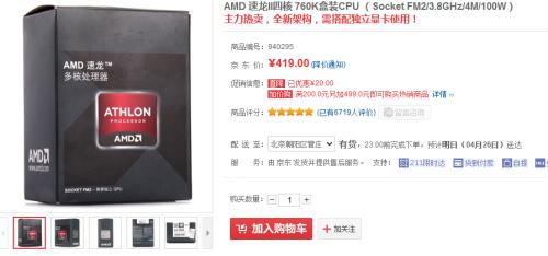 主力热卖!速龙II四核 760K售价419元