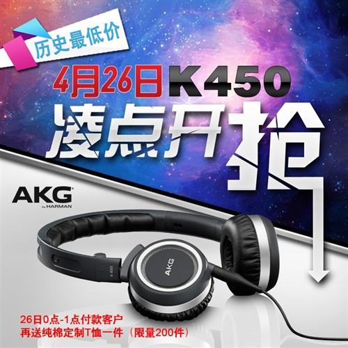 """五一出游必备 AKG K450耳机大放""""价"""""""