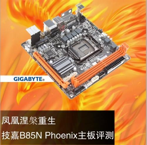 涅��重生 技嘉B85N Phoenix主板评测