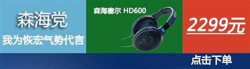 2日耳机导购 三大品牌耳机各有各味道
