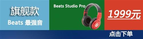 5月6日耳机导购 装b买Beata耳机正当时