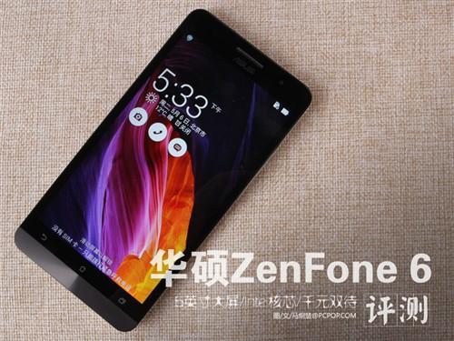 6英寸大屏/Intel芯 华硕ZenFone 6评测