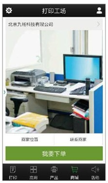平台 从打印工场O2O看未来打印新思路