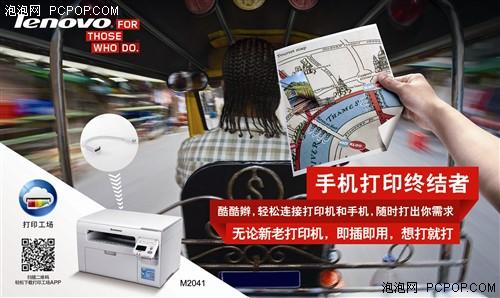 无PC也能打印联想推动移动打印新突破