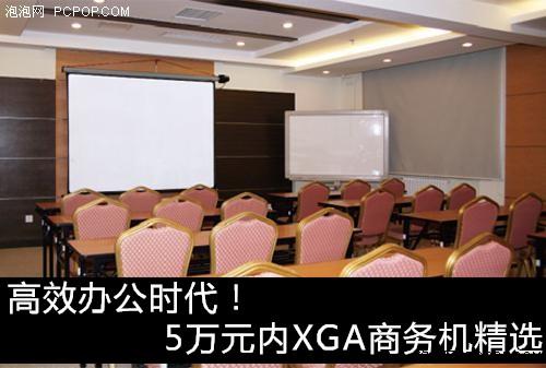 高效办公时代!5万元内XGA商务机精选