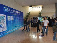 CIT2014中国影音集成科技展 盛大开幕