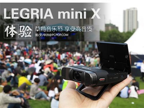 佳能LEGRIA mini X畅拍北京草莓音乐节