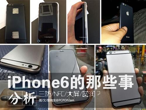 三防/NFC/大屏/圆润©iPhone6传闻分析