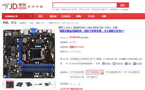 堆料全固小板 微星B85M-E45京东499元
