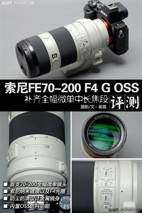 全幅微单长焦头 索尼FE70-200/4G评测