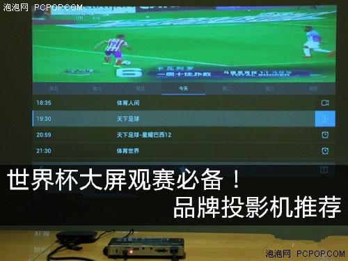 世界杯大屏观赛必备!品牌投影机推荐